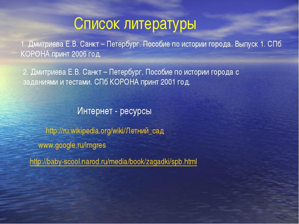 http://ru.wikipedia.org/wiki/Летний_сад www.google.ru/imgres Список литератур...
