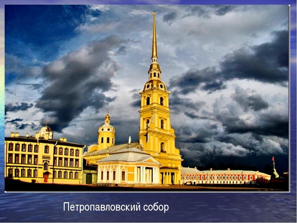 На месте деревянной церкви Доменико Трезини построил большой каменный собор....
