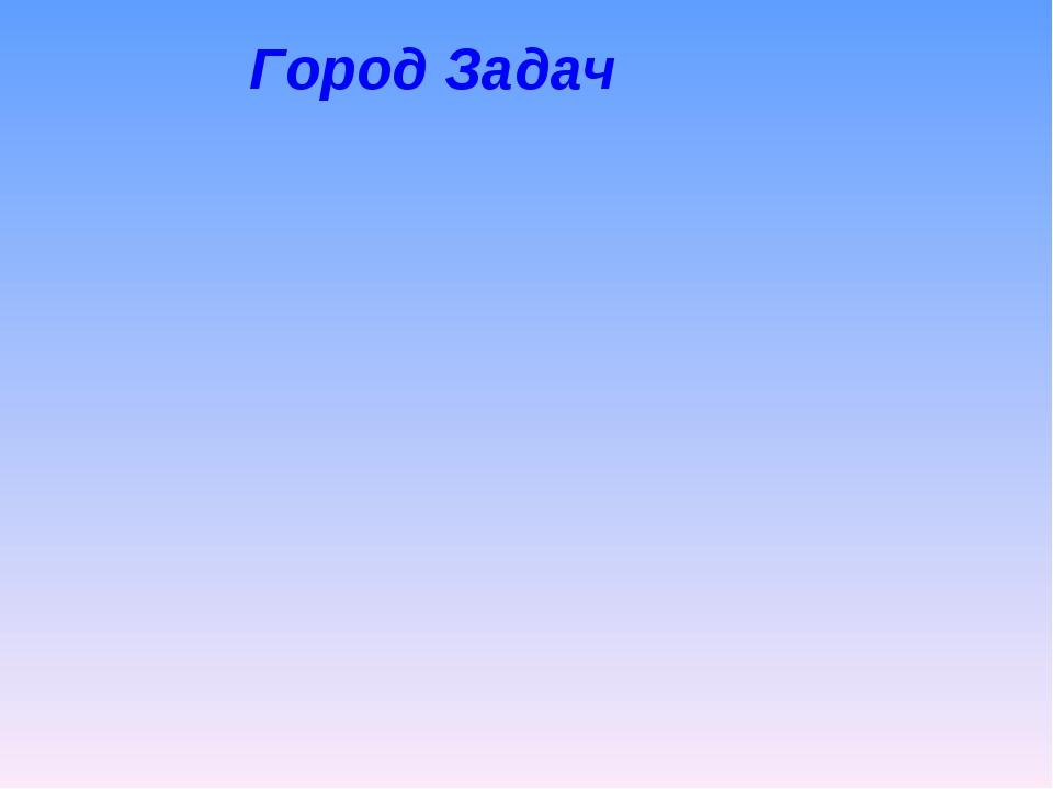 Город Задач