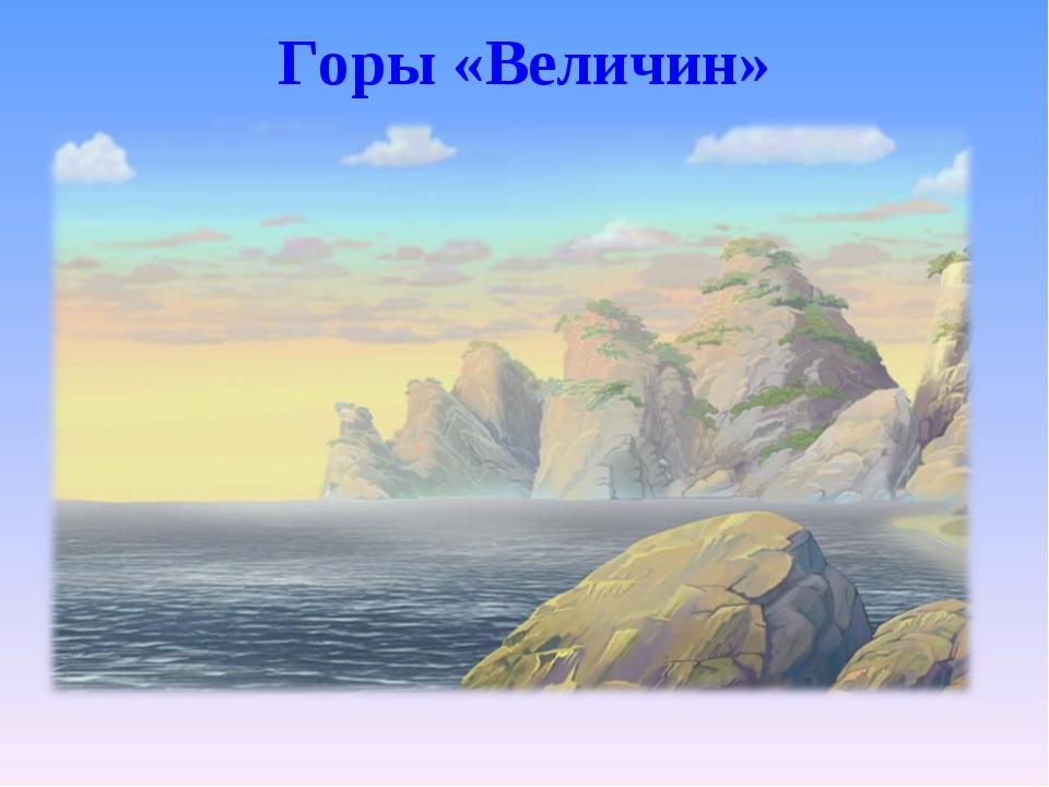 Горы «Величин»