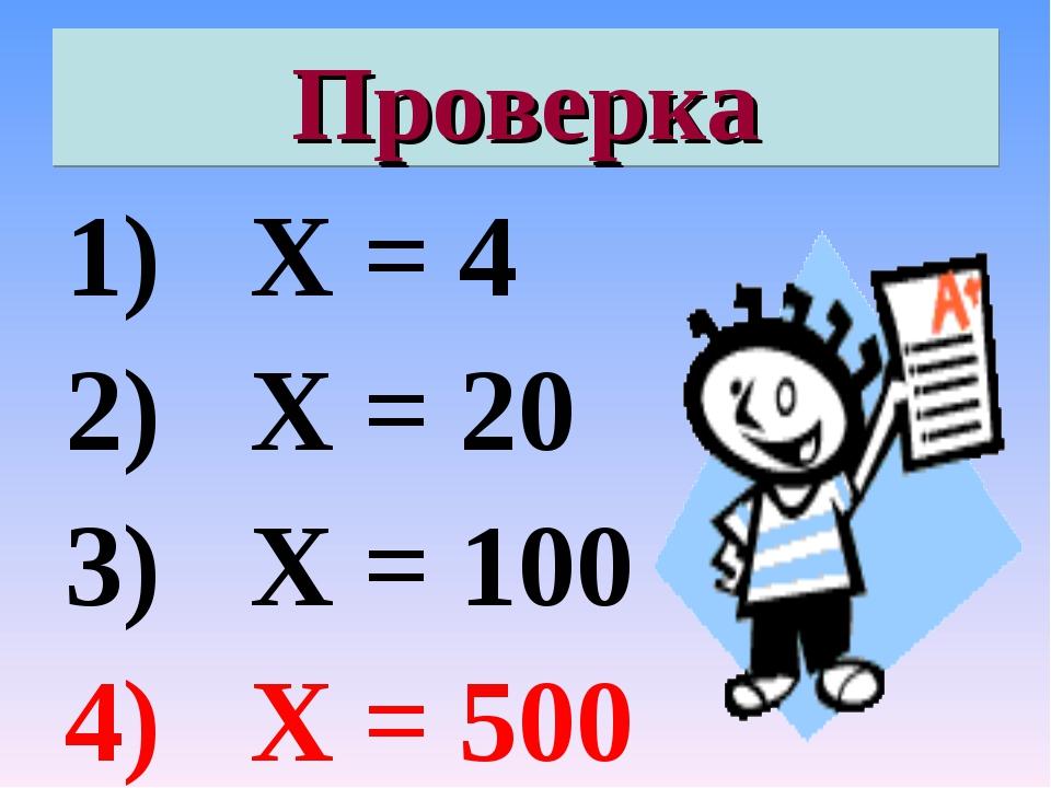 Проверка Х = 4 Х = 20 Х = 100 Х = 500