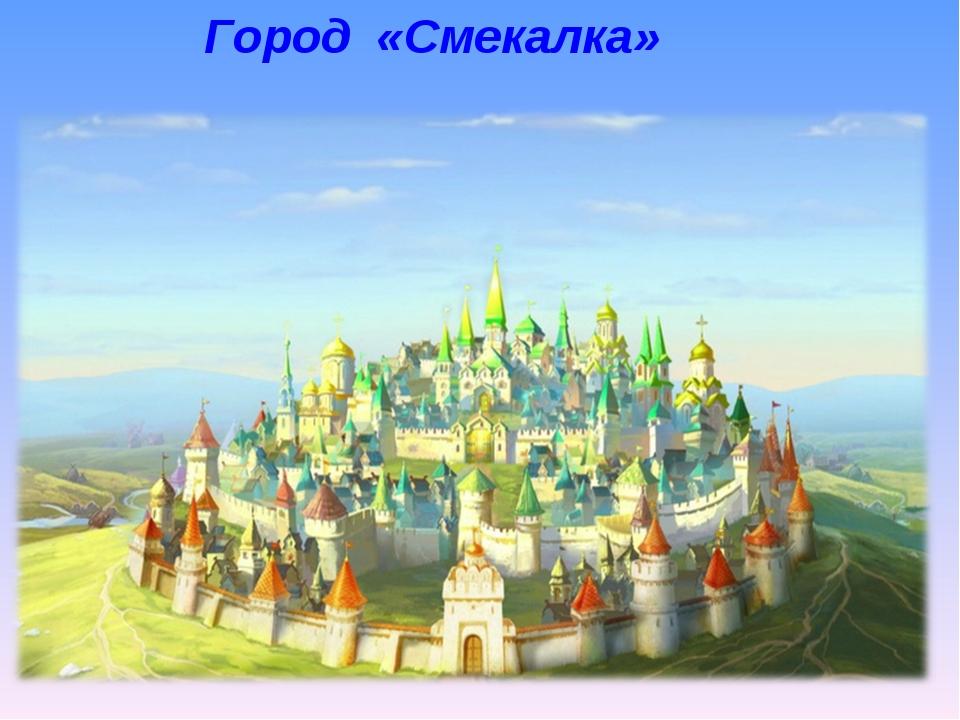 Город «Смекалка»