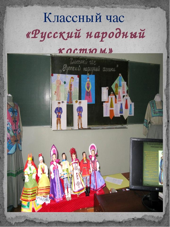 «Русский народный костюм» Классный час