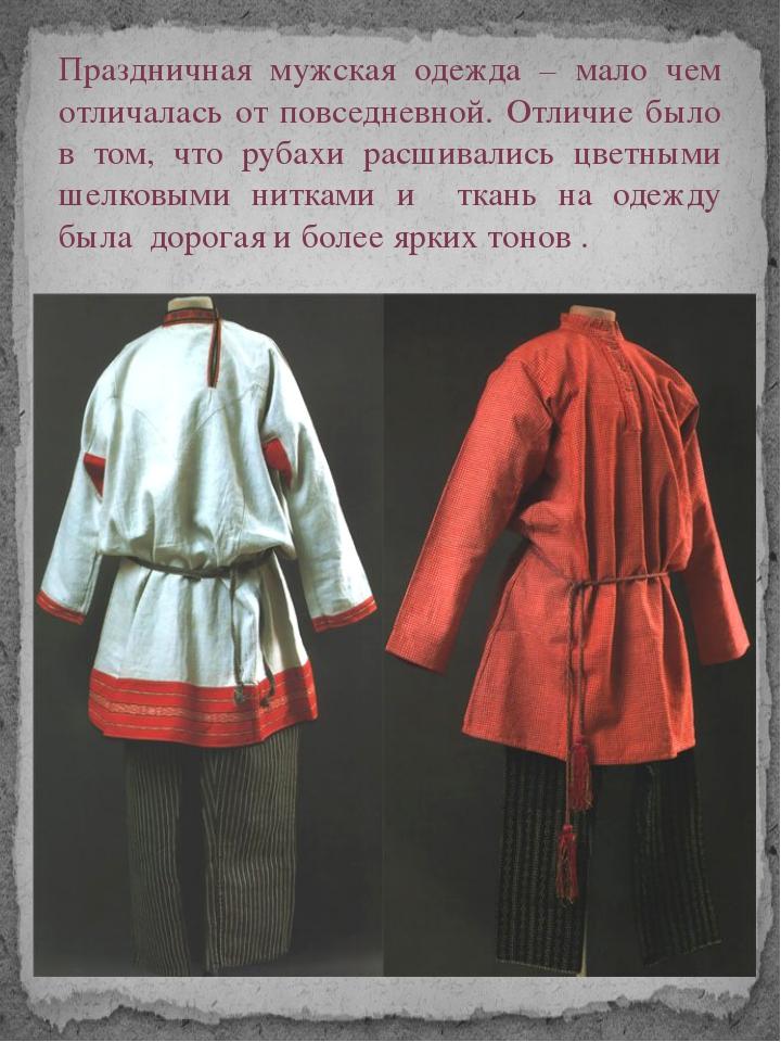 Праздничная мужская одежда – мало чем отличалась от повседневной. Отличие был...