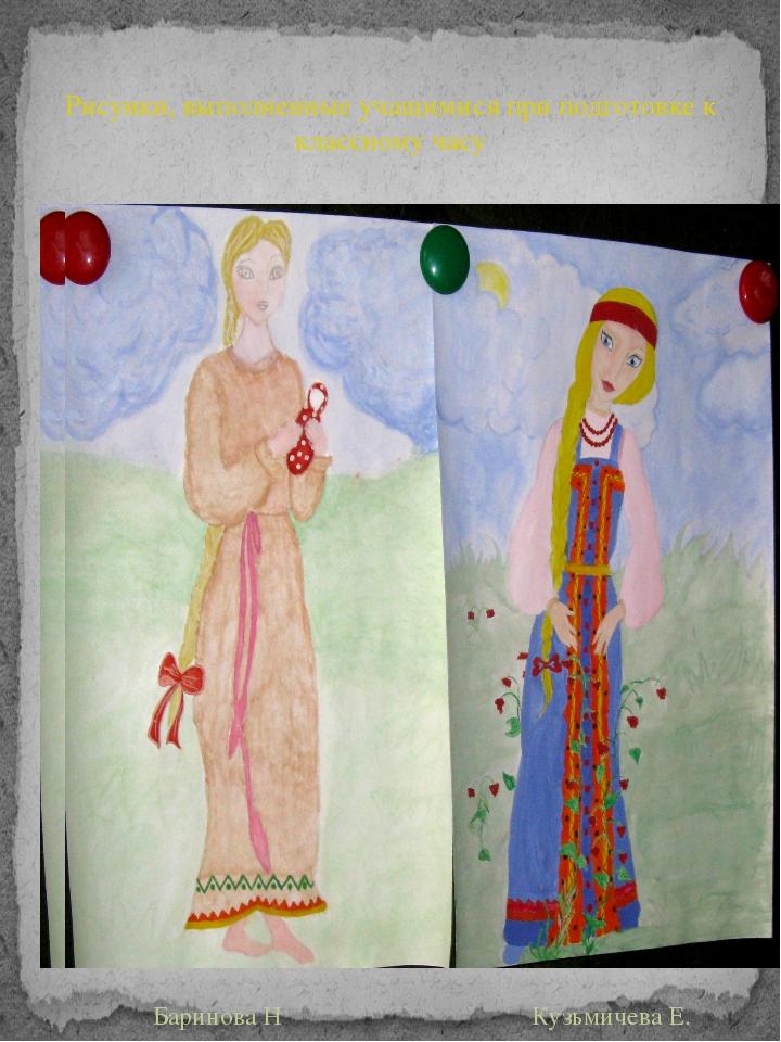 Рисунки, выполненные учащимися при подготовке к классному часу Баринова Н Куз...