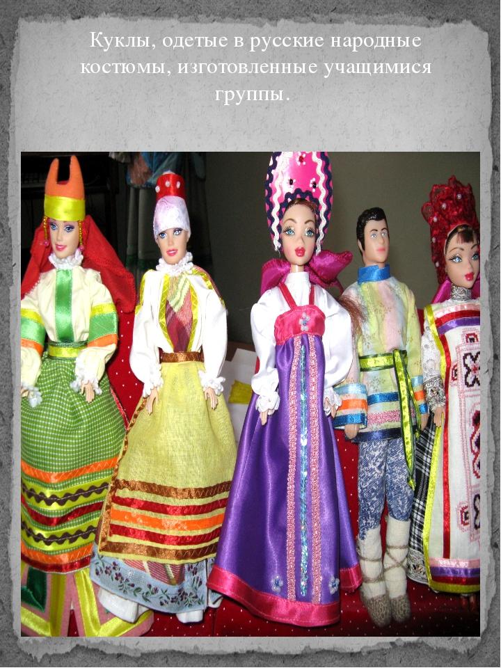 Куклы, одетые в русские народные костюмы, изготовленные учащимися группы.