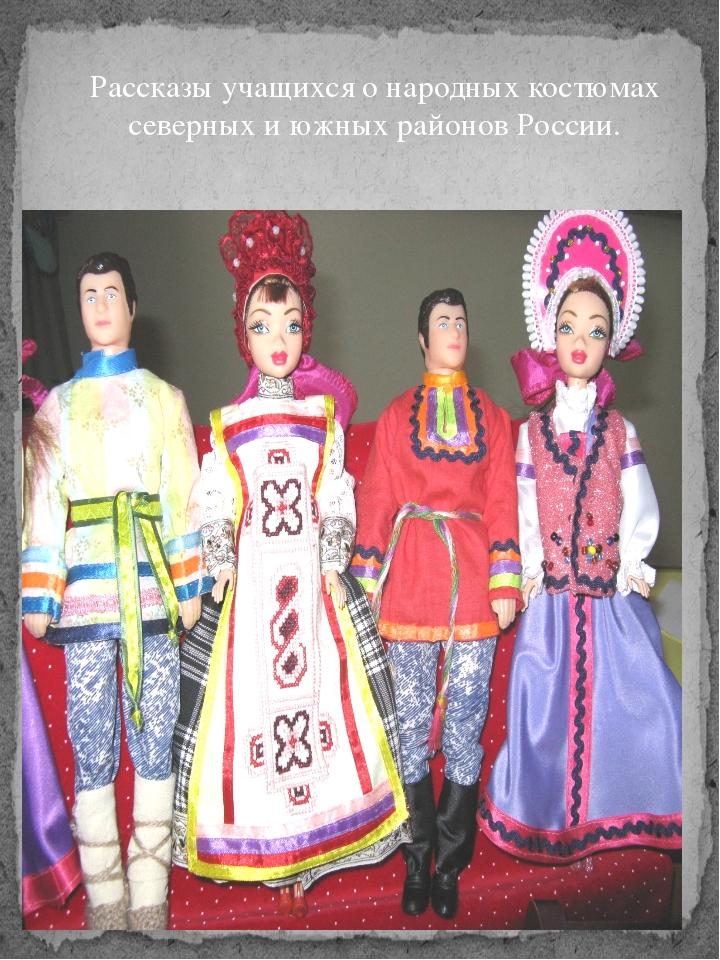 Рассказы учащихся о народных костюмах северных и южных районов России.