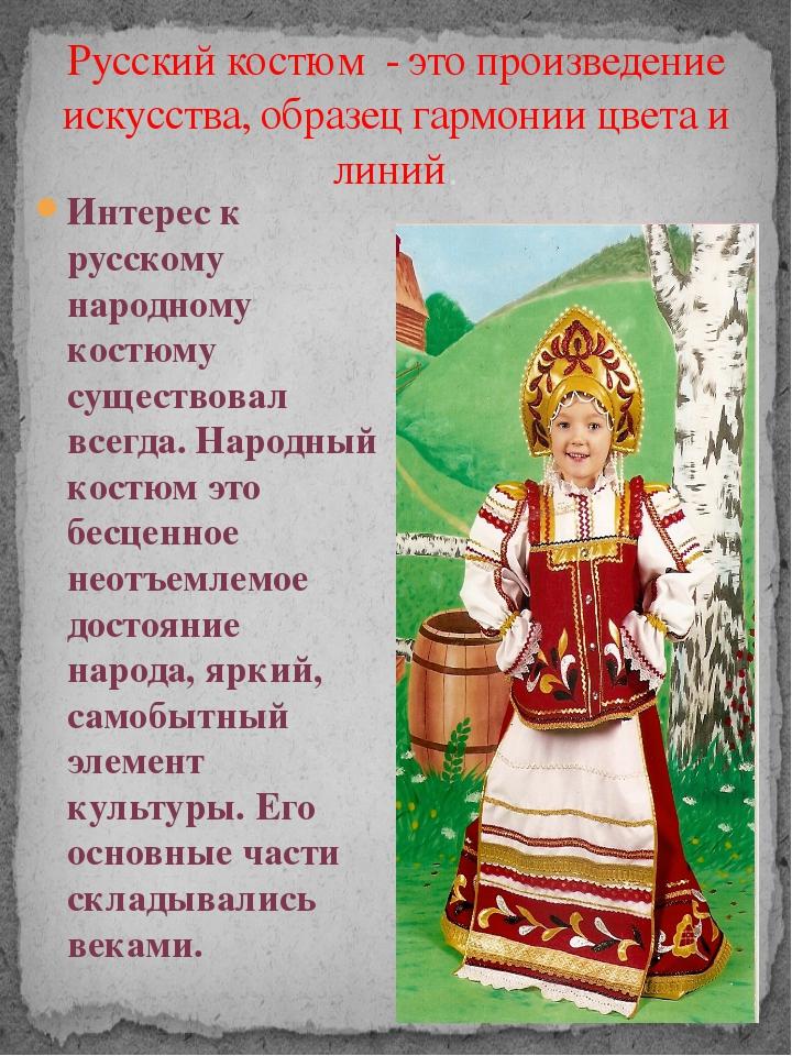 Русский костюм - это произведение искусства, образец гармонии цвета и линий....