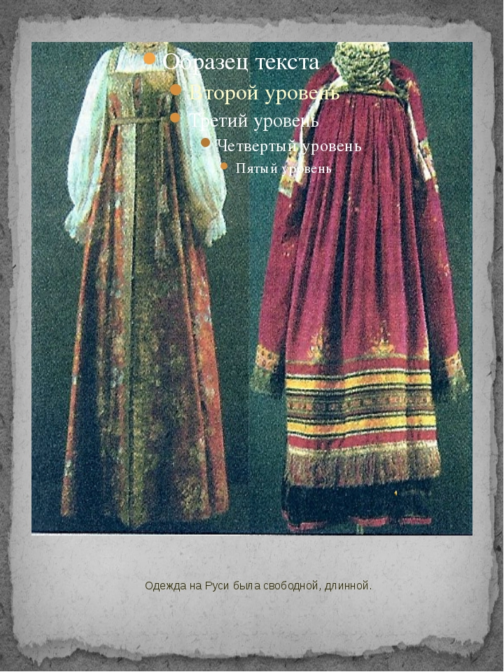 Одежда на Руси была свободной, длинной.