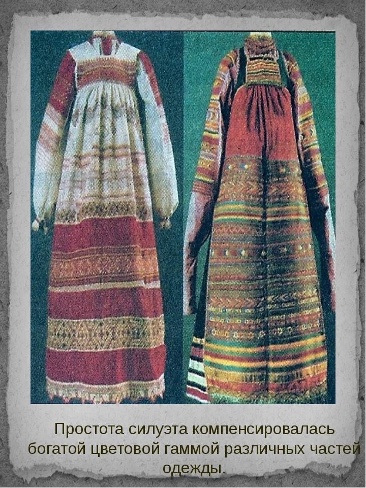 Простота силуэта компенсировалась богатой цветовой гаммой различных частей од...