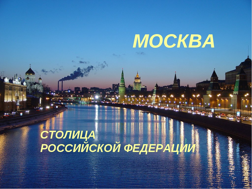 МОСКВА СТОЛИЦА РОССИЙСКОЙ ФЕДЕРАЦИИ