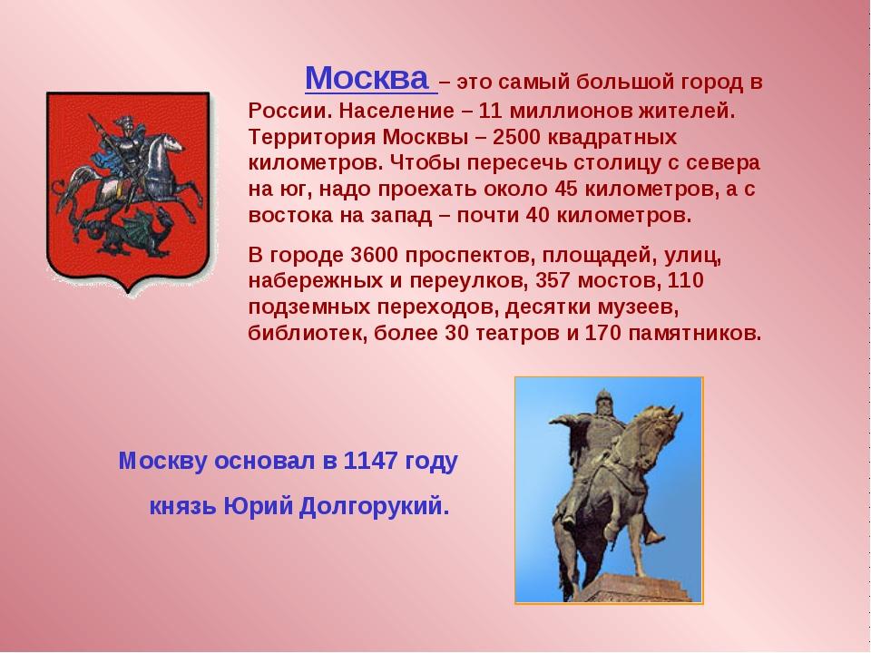 Москва – это самый большой город в России. Население – 11 миллионов жи...
