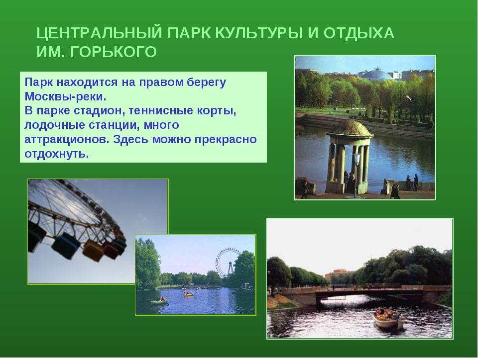 ЦЕНТРАЛЬНЫЙ ПАРК КУЛЬТУРЫ И ОТДЫХА ИМ. ГОРЬКОГО Парк находится на правом бере...
