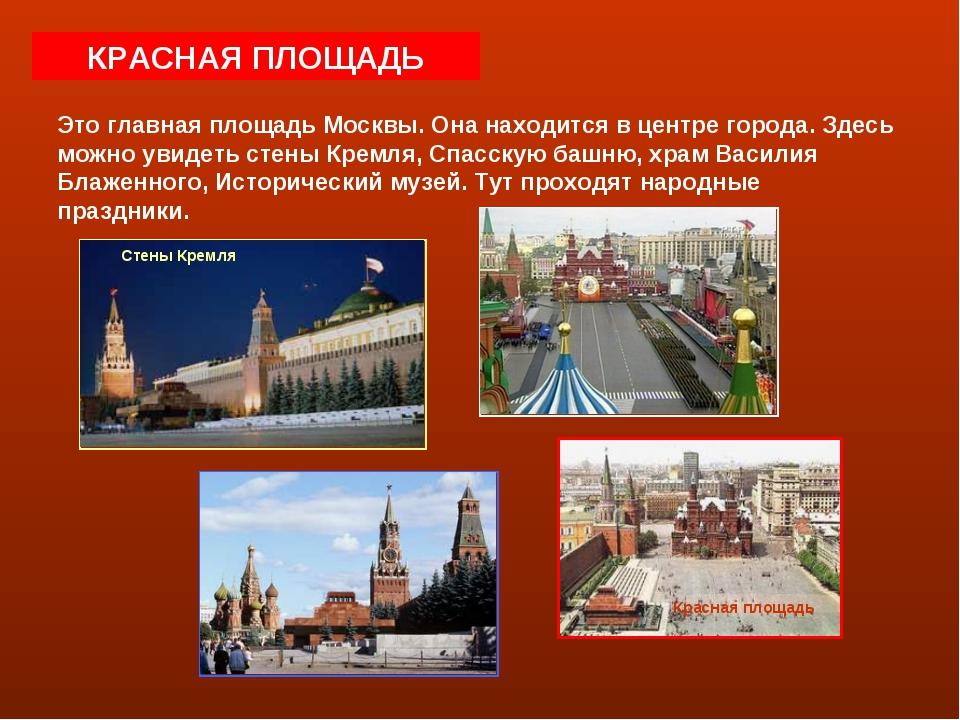 КРАСНАЯ ПЛОЩАДЬ Это главная площадь Москвы. Она находится в центре города. Зд...
