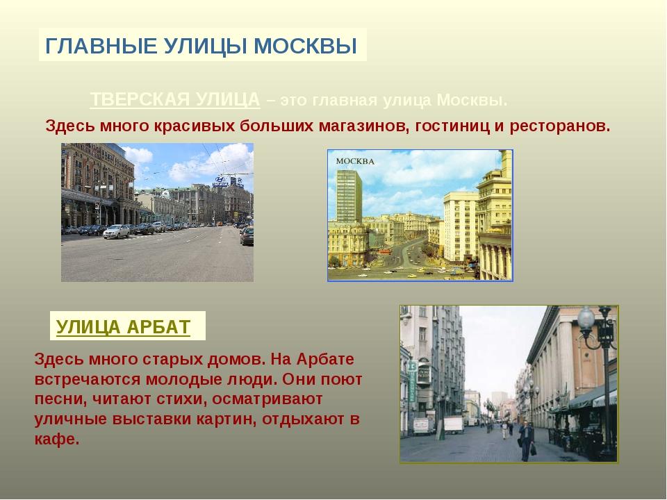ГЛАВНЫЕ УЛИЦЫ МОСКВЫ ТВЕРСКАЯ УЛИЦА – это главная улица Москвы. Здесь много к...