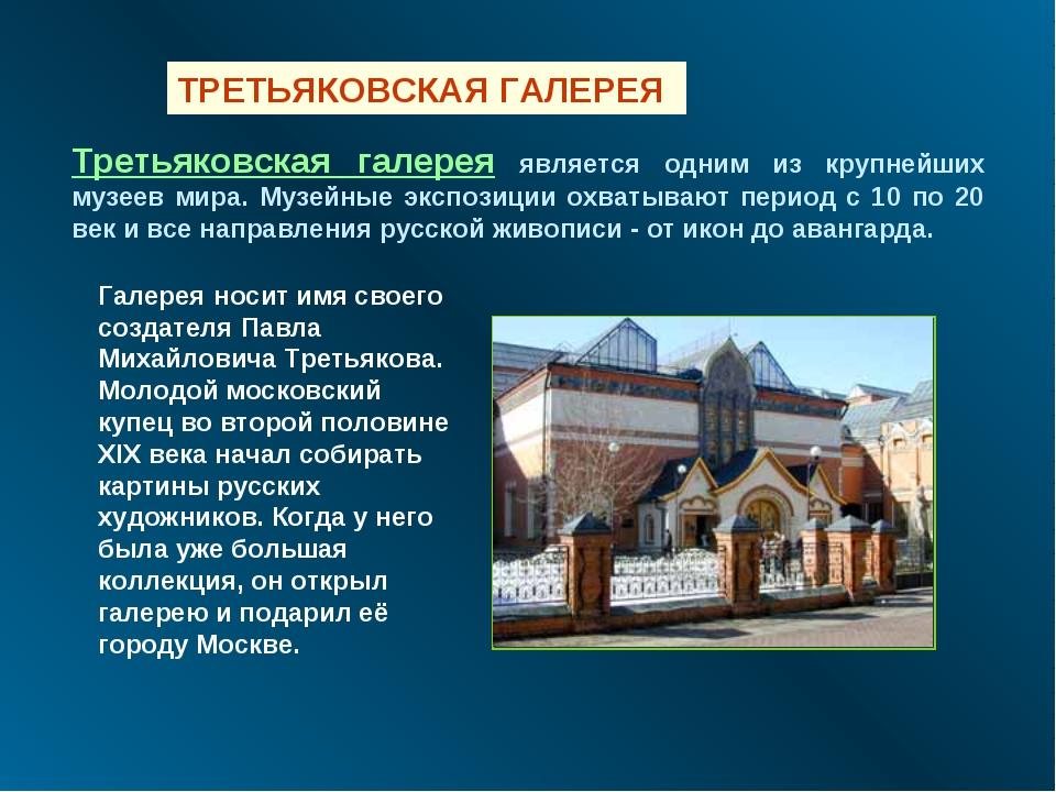 ТРЕТЬЯКОВСКАЯ ГАЛЕРЕЯ Третьяковская галерея является одним из крупнейших музе...