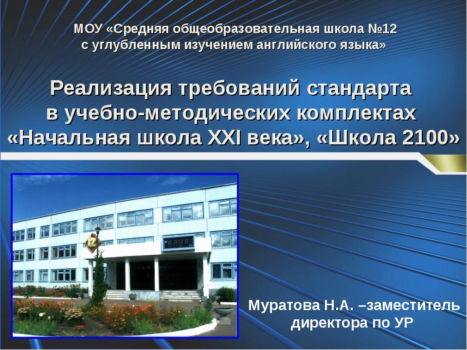 МОУ «Средняя общеобразовательная школа №12 с углубленным изучением английско...