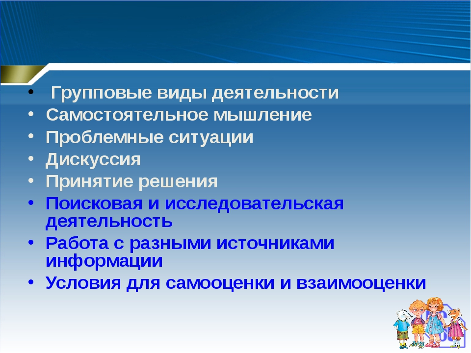 Групповые виды деятельности Самостоятельное мышление Проблемные ситуации Дис...