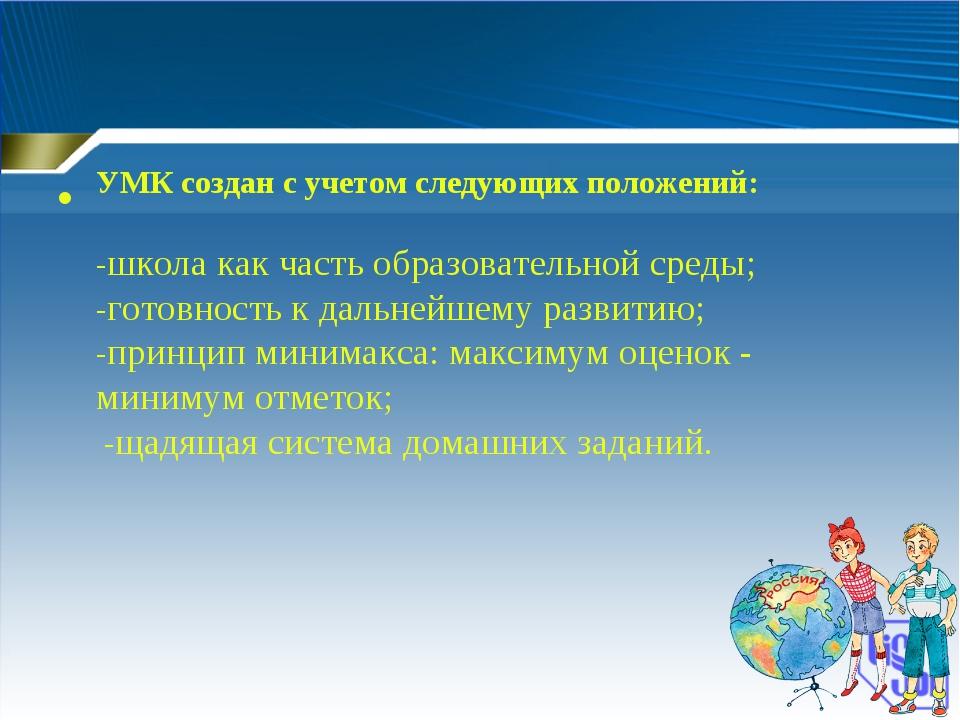 УМК создан с учетом следующих положений: -школа как часть образовательной ср...