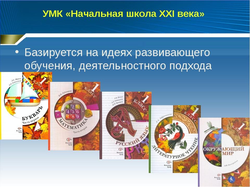 Базируется на идеях развивающего обучения, деятельностного подхода УМК «Начал...