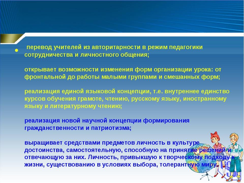 перевод учителей из авторитарности в режим педагогики сотрудничества и лично...