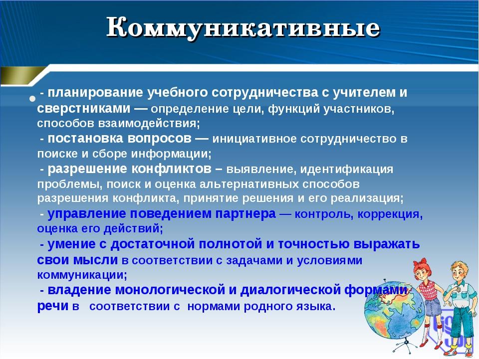 Коммуникативные - планирование учебного сотрудничества с учителем и сверстни...