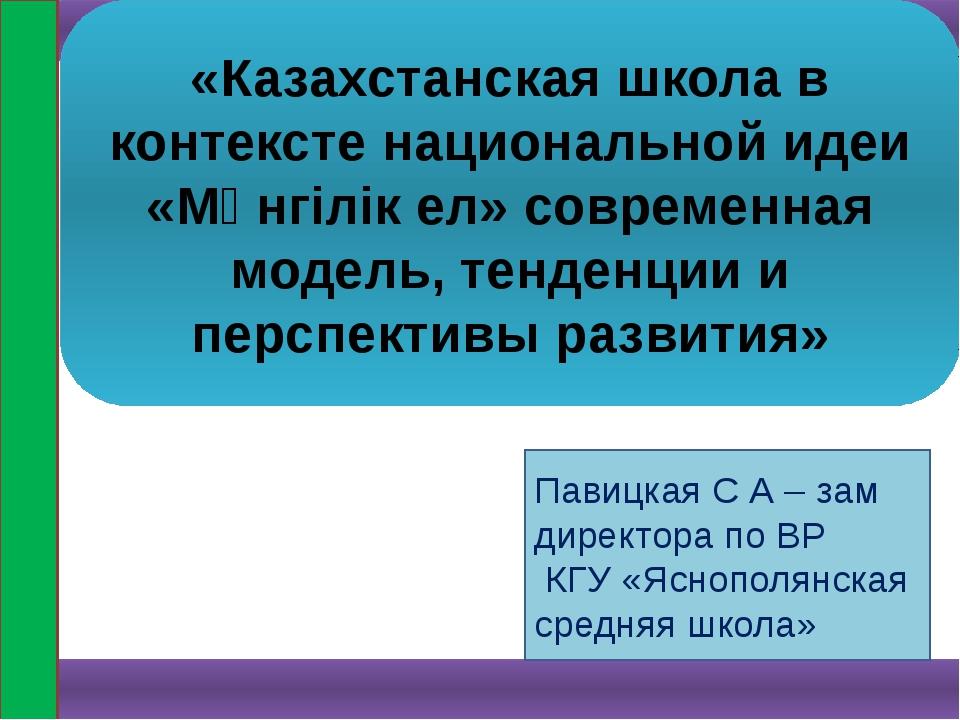 7 «Казахстанская школа в контексте национальной идеи «Мәнгілік ел» современн...