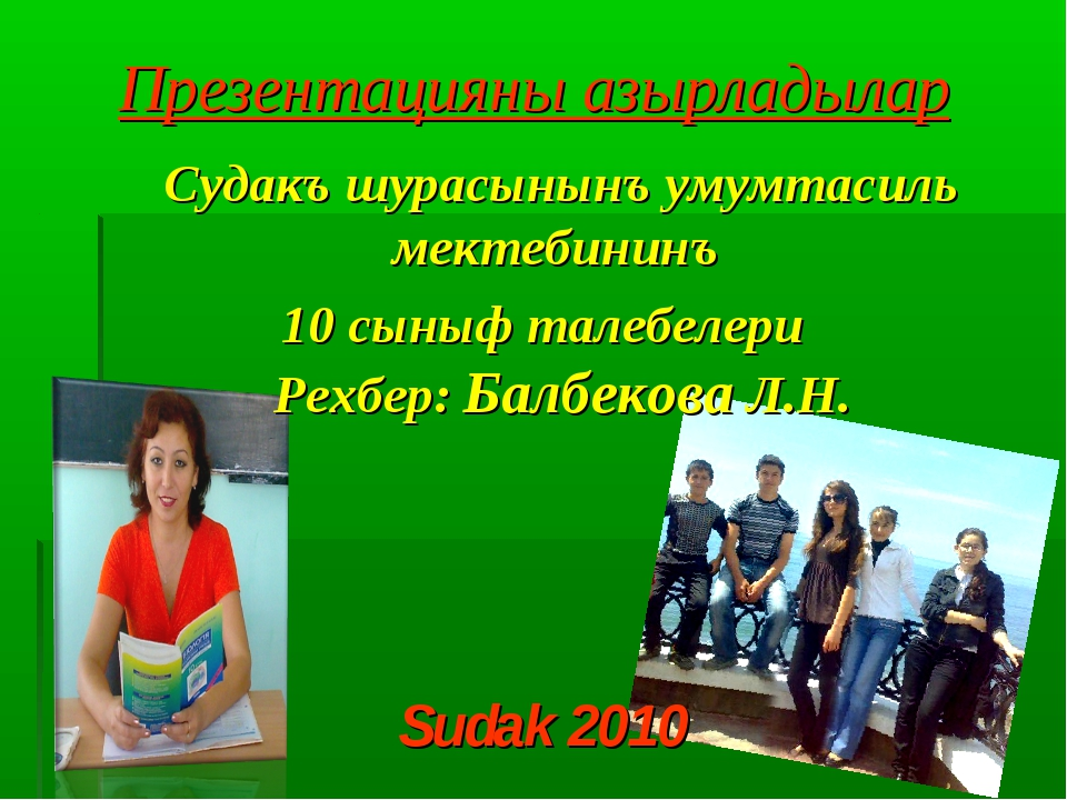 Презентацияны азырладылар Судакъ шурасынынъ умумтасиль мектебининъ 10 сыныф т...