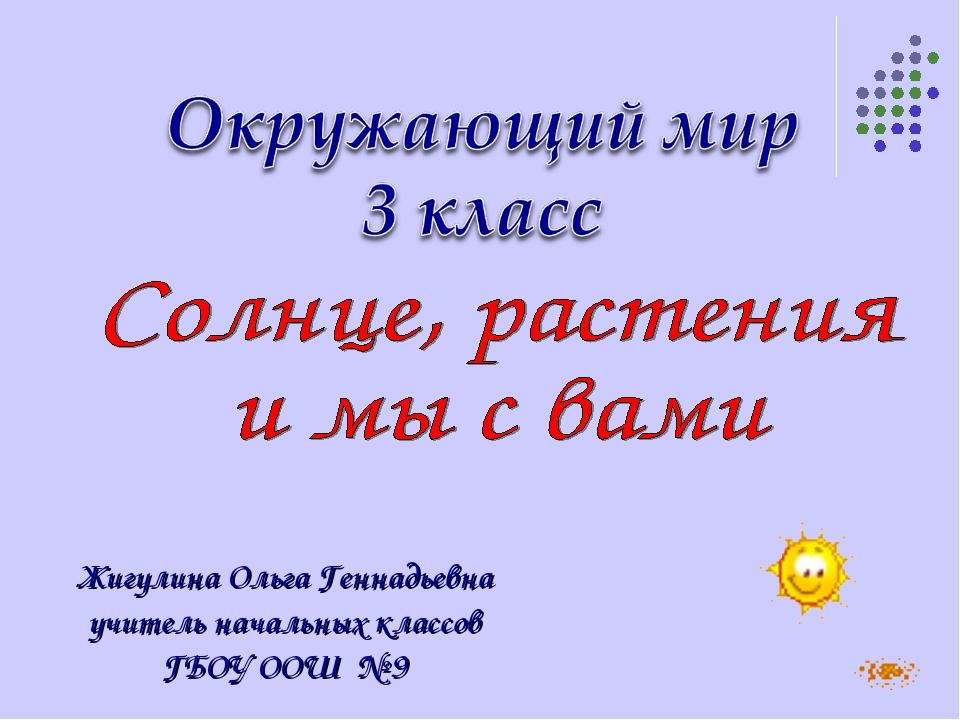 Жигулина Ольга Геннадьевна учитель начальных классов ГБОУ ООШ № 9