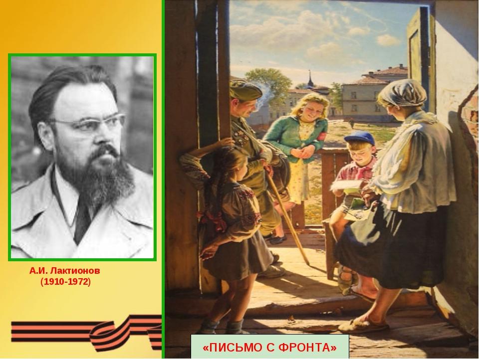А.И. Лактионов (1910-1972) «ПИСЬМО С ФРОНТА»