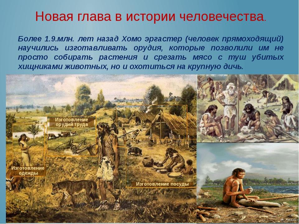 Новая глава в истории человечества. Более 1.9.млн. лет назад Хомо эргастер (ч...