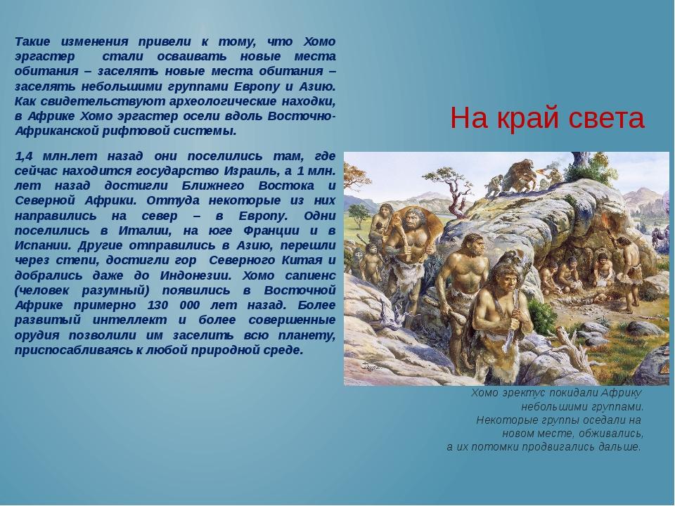 На край света Хомо эректус покидали Африку небольшими группами. Некоторые гр...