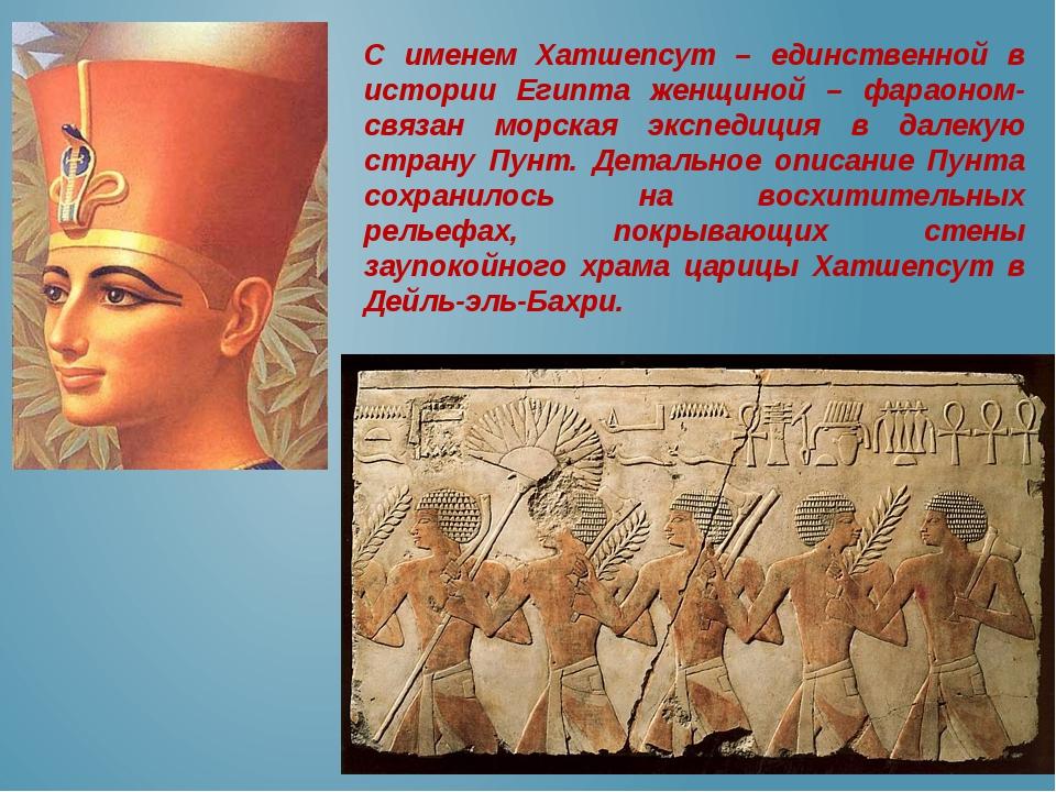 С именем Хатшепсут – единственной в истории Египта женщиной – фараоном- связа...