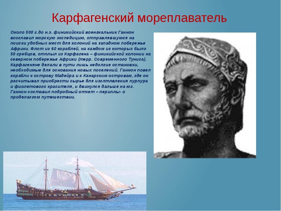 Карфагенский мореплаватель Около 500 г.до н.э. финикийский военачальник Ганно...