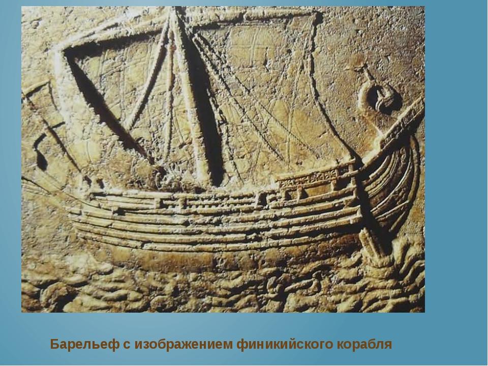 Барельеф с изображением финикийского корабля
