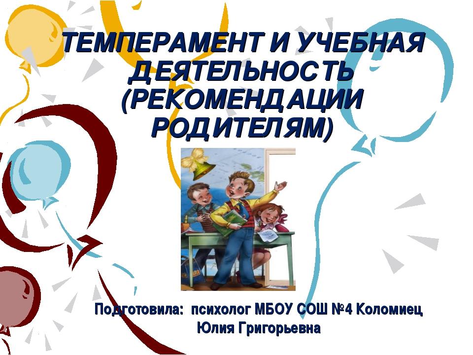 ТЕМПЕРАМЕНТ И УЧЕБНАЯ ДЕЯТЕЛЬНОСТЬ (РЕКОМЕНДАЦИИ РОДИТЕЛЯМ) Подготовила: пси...