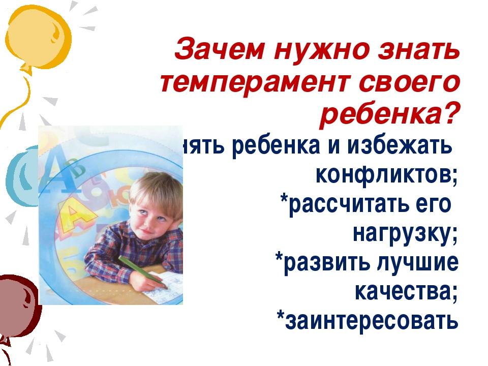 Зачем нужно знать темперамент своего ребенка? *понять ребенка и избежать конф...
