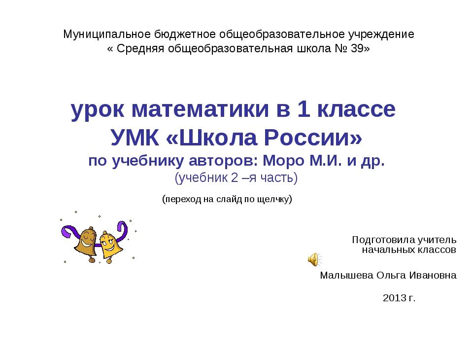 Подготовила учитель начальных классов Малышева Ольга Ивановна 2013 г. Муницип...