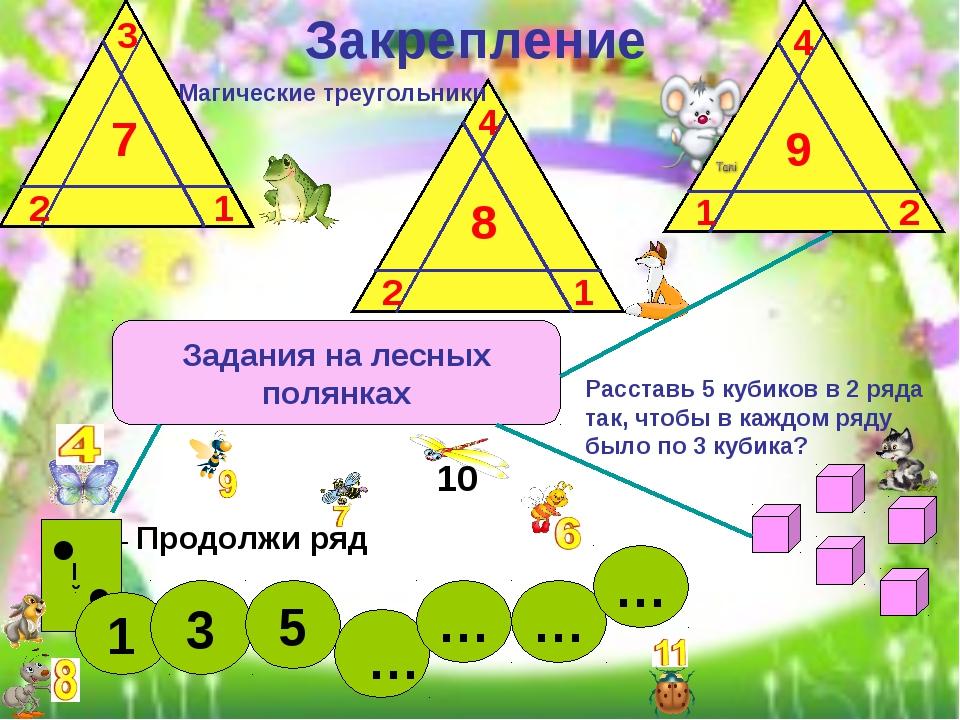 Закрепление Задания на лесных полянках - Продолжи ряд Магические треугольники...