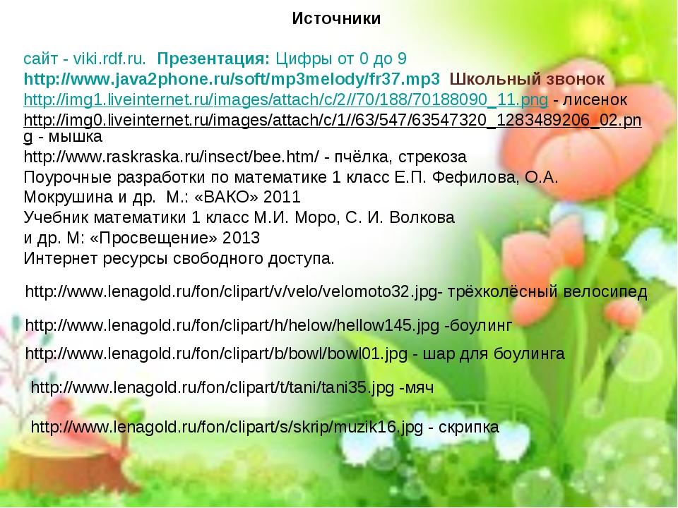 Источники сайт - viki.rdf.ru. Презентация: Цифры от 0 до 9 http://www.java2ph...