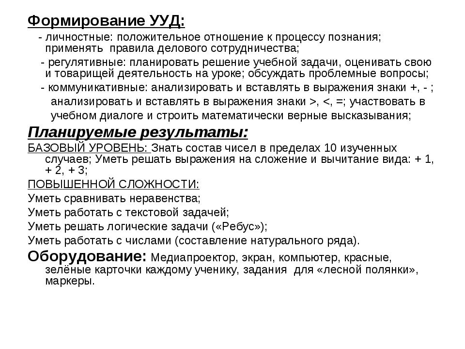 Формирование УУД: - личностные: положительное отношение к процессу познания;...