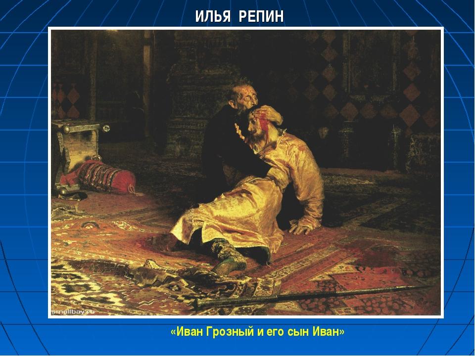ИЛЬЯ РЕПИН «Иван Грозный и его сын Иван»