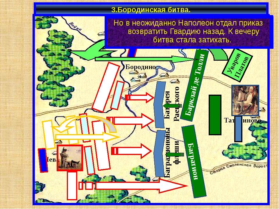 3.Бородинская битва. Барклай де Толли Багратион Уваров Платов Кутузов.что бы...