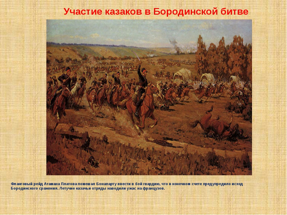 Участие казаков в Бородинской битве Фланговый рейд Атамана Платова помешал Б...