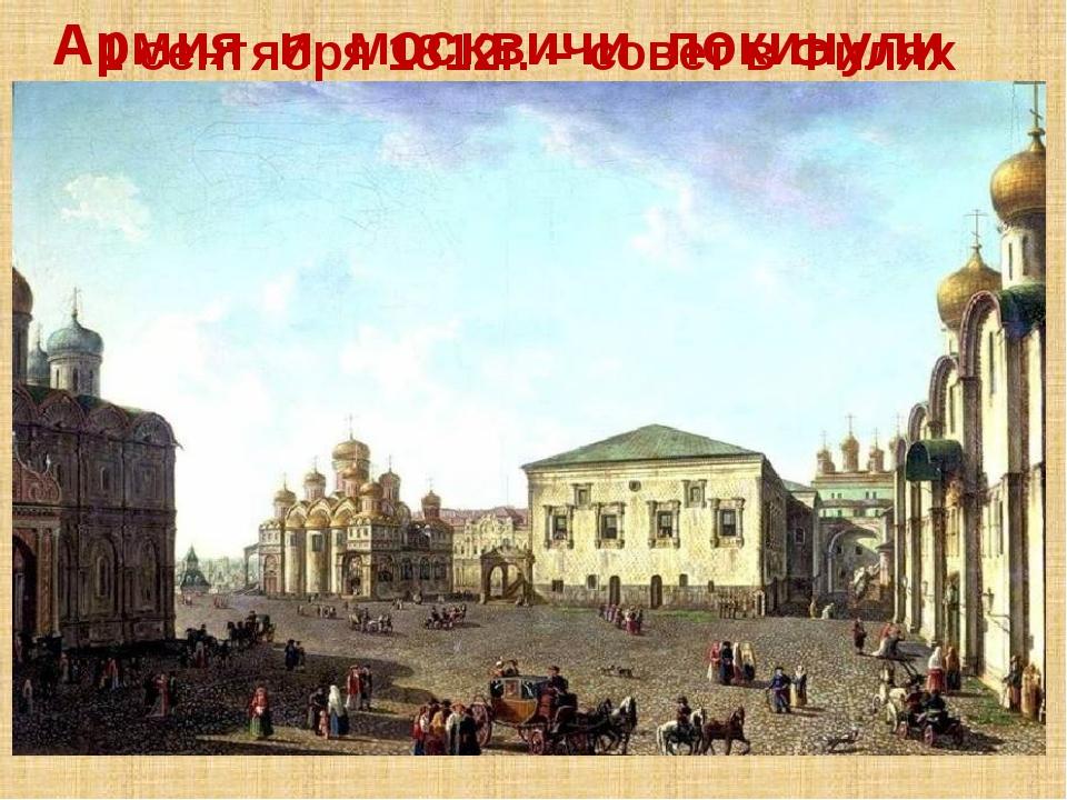 1 сентября 1812г. – совет в Филях «Пока будет еще существовать армия и находи...