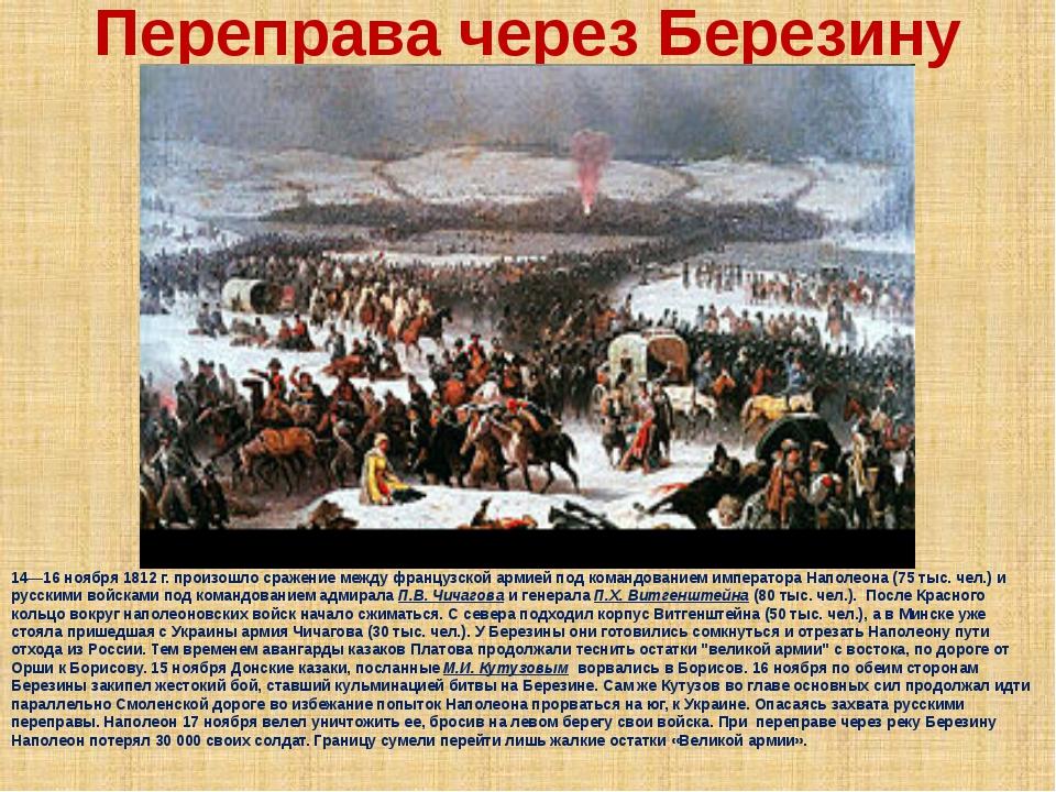 Переправа через Березину 14—16 ноября 1812 г. произошло сражение между францу...
