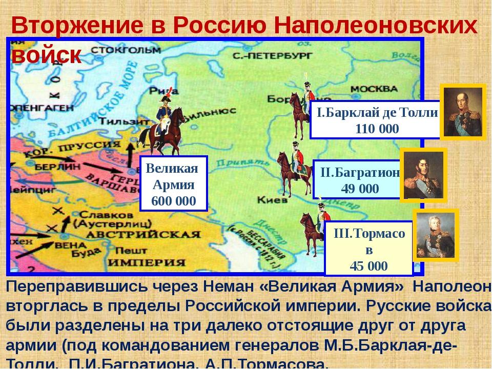 Вторжение в Россию Наполеоновских войск Переправившись через Неман «Великая А...