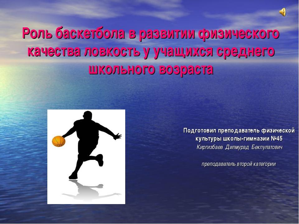 Роль баскетбола в развитии физического качества ловкость у учащихся среднего...