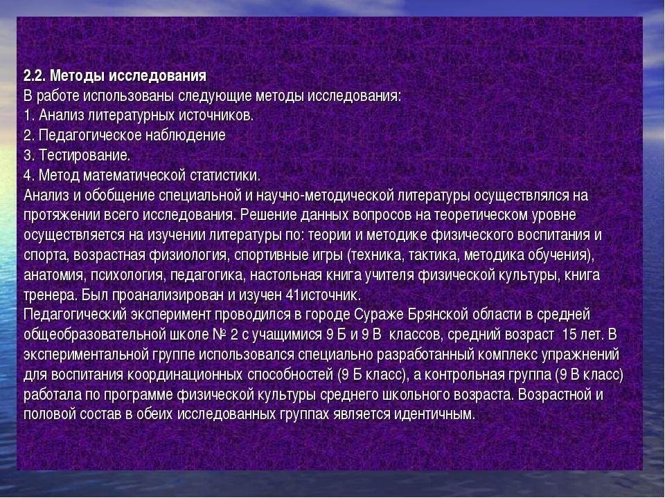2.2. Методы исследования В работе использованы следующие методы исследования:...