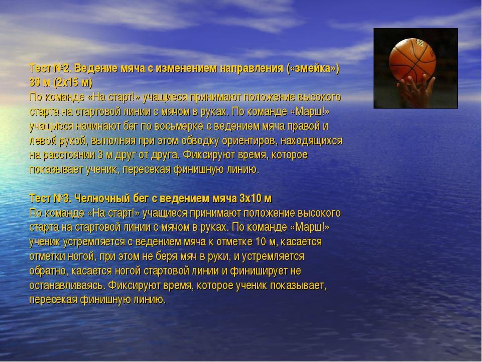 Тест №2. Ведение мяча с изменением направления («змейка») 30 м (2x15 м) По ко...